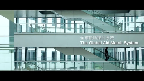 Thumbnail for entry The Global Aid Match System:全球救援撮合系统