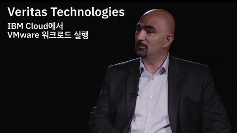 Thumbnail for entry Veritas Technologies,  IBM Cloud에서 VMware 워크로드 실행