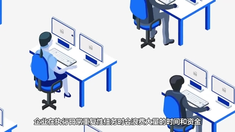 Thumbnail for entry IBM Robotic Process Automation - 释放更多价值
