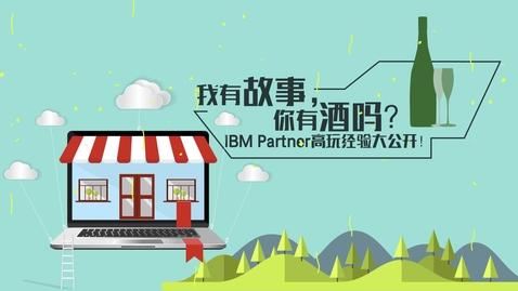 Thumbnail for entry 我有故事,你有酒吗?IBM Partner 高玩经验大公开!