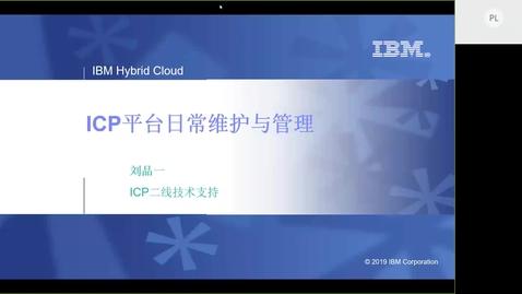 Thumbnail for entry IBM ICP平台管理与维护
