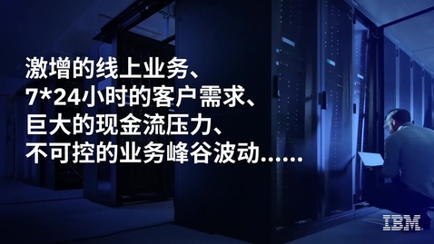 "Thumbnail for entry 新享智云:IT 运营新主张,高效应对""新常态"""