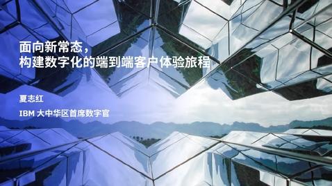 Thumbnail for entry 面向新常态, 构建数字化的端到端客户体验旅程——夏志红