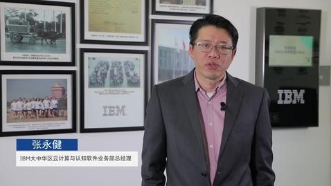 Thumbnail for entry 云分论坛 &数据与人工智能分论坛