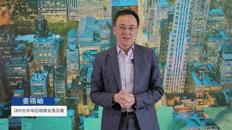 Thumbnail for entry 高成长企业论坛