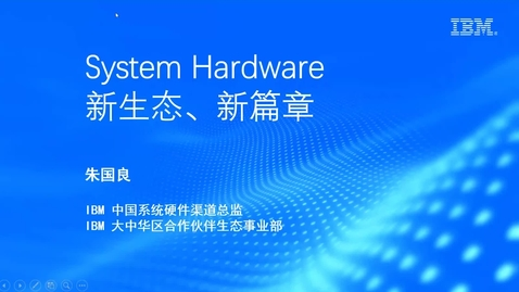 Thumbnail for entry System Hardware 新生态 新篇章