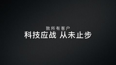 Thumbnail for entry 科技应战,IBM 从未止步 - James Zheng