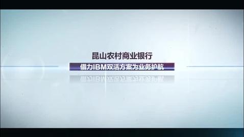 Thumbnail for entry 昆山农村商业银行客户案例展示