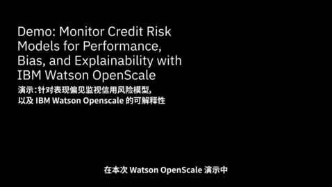 Thumbnail for entry Monitor Credit Risk for Performance Bias and Explainability with IBM Watson OpenScale