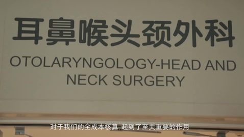 Thumbnail for entry 北大医信-北京大学国际医院案例