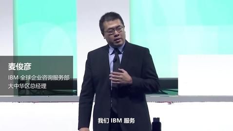 Thumbnail for entry 认知技术赋能传统企业,引领行业颠覆性变革