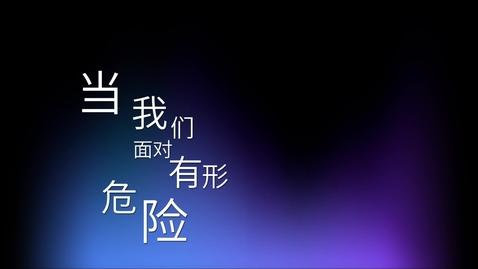 Thumbnail for entry 研讨会 - 混合多云下的网络安全