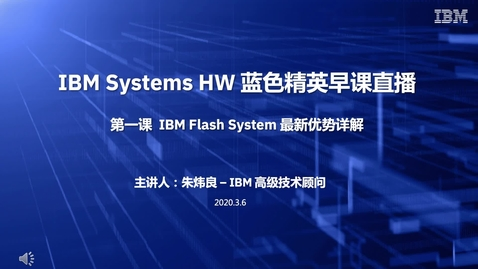 Thumbnail for entry IBM 蓝色精英早课直播 - IBM Flash System 新优势详解