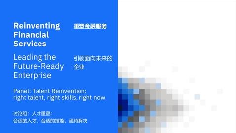 Thumbnail for entry 专家讨论:人才重塑 - 合适的人才,合适的技能,亟待解决