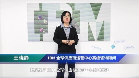 Thumbnail for entry 采购管理与制造业实践分享 _ 王晓静