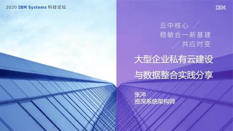 Thumbnail for entry 数据&人工智能主题日 - 大型企业私有云建设与数据整合实践分享