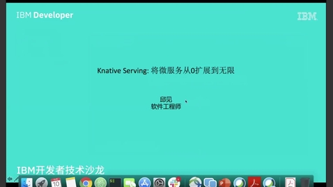 Thumbnail for entry 03. Knative Serving 让容器从零扩展到无限