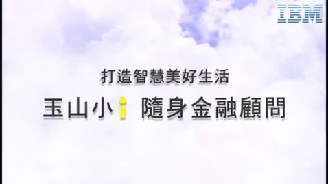 Thumbnail for entry IBM 携手玉山银行、LINE,打造云端 AI 金融顾问