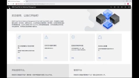 Thumbnail for entry 基础设施生命周期管理(IaaS)第一部分 - CloudForms管理与优化