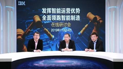 Thumbnail for entry 阿特斯阳光电力线上研讨会