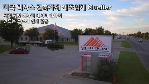 Thumbnail for entry Mueller: 지역 기반 제조회사의 데이터 활용이 만드는 소도시 인재 활용