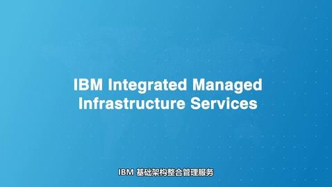 Thumbnail for entry IBM 基础架构整合管理服务概述