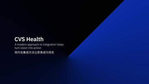 Thumbnail for entry CVS Health 现代化集成方法让愿景变成现实