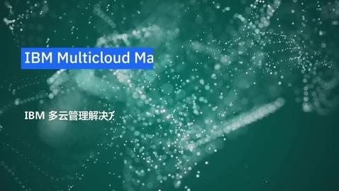 Thumbnail for entry IBM 多云管理解决方案 如何帮助您应对多云挑战?