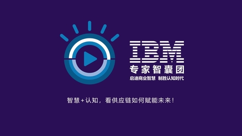 Thumbnail for entry 智能+认知,看供应链如何赋能未来