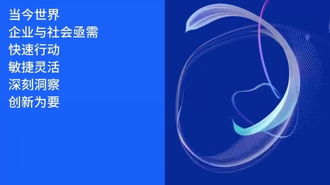 Thumbnail for entry 利用混合云加速规模创新
