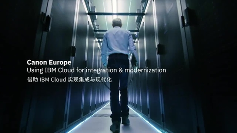 Thumbnail for entry 佳能 借助 IBM Cloud 实现集成与现代化