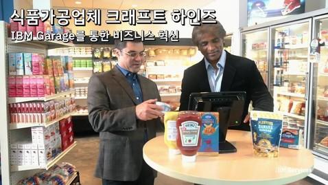 Thumbnail for entry Kraft Heinz: IBM Garage 방법론을 활용한 비즈니스 혁신
