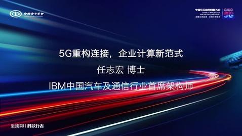 Thumbnail for entry 5G重构连接,企业计算新范式