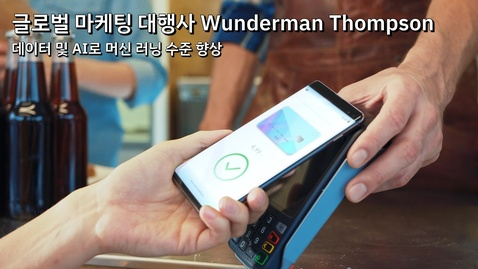 Thumbnail for entry Wunderman Thompson:  데이터 및 AI로 머신 러닝 수준 향상