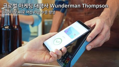 Thumbnail for entry Wunderman Thompson:  데이터 및 AI로 머신 러닝 수준 향상