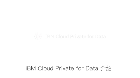 Thumbnail for entry IBM Cloud Private for Data产品介绍