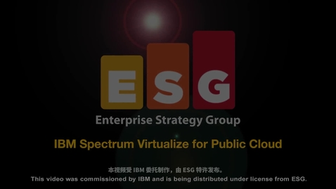 Thumbnail for entry 将软件定义存储的功能扩展到公有云