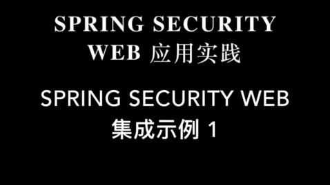 Thumbnail for entry Spring Security Web 集成示例 1