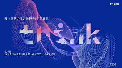 """Thumbnail for entry 云上智慧企业,敏捷应对""""黑天鹅"""""""