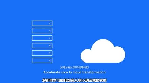 Thumbnail for entry 了解 IBM Open Banking Platform