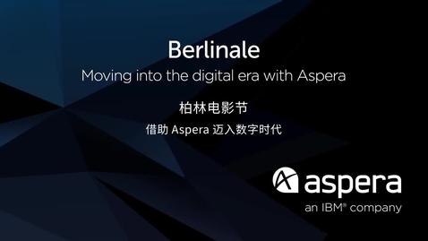 Thumbnail for entry 柏林电影节借助 Aspera 迈入数字化时代