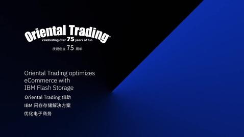 Thumbnail for entry 02-Oriental Trading 借助 IBM 闪存存储解决方案优化电子商务.mp4