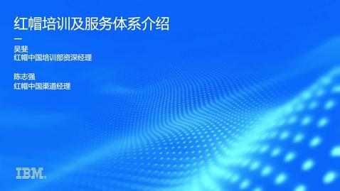 Thumbnail for entry 红帽培训及服务体系介绍