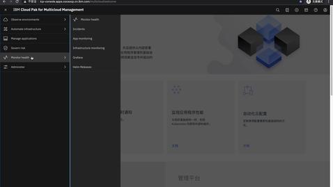 Thumbnail for entry 多云混合云环境的统一监控管理 第四部分 - 通过自动化运维手册与工具解决问题