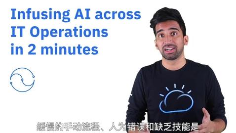 Thumbnail for entry 在整个IT运营中注入AI 两分钟介绍