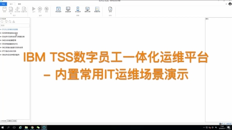 Thumbnail for entry IBM TSS 数字员工数据中心运维场景