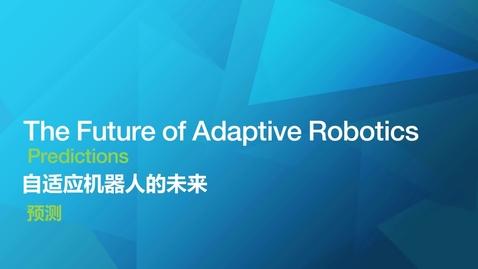 Thumbnail for entry 自适应机器人的未来 — 预测