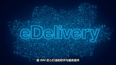 Thumbnail for entry IBM eDelivery 电子支持服务