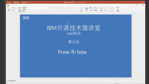 Thumbnail for entry Istio v1.6 系列,第 5 讲:Prow 和 Istio