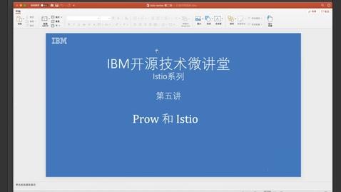 Thumbnail for entry Istio v1.6 系列,第 5 讲:Prow 和 Istio